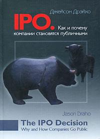 Джейсон Дрэйхо. IPO. Как и почему компании становятся публичными