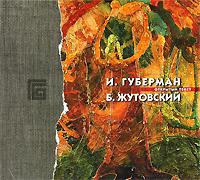 И. Губерман, Б. Жутовский Открытый текст игорь губерман смотрю на божий мир я исподлобья