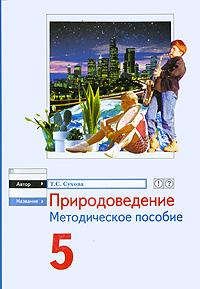 Т. С. Сухова Природоведение. 5 класс. Методическое пособие природоведение 5 класс электронная библиотека наглядных пособий cdpc