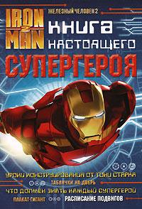 Iron Man 2. Книга настоящего супергероя