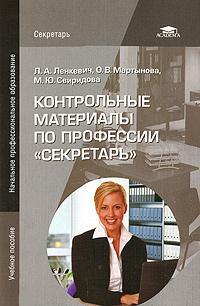 Контрольные материалы по профессии