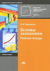Основы экономики. Рабочая тетрадь