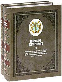 Евангелие Достоевского (комплект из 2 книг)  дело поручика ордынцева комплект из 2 книг