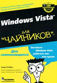 """Энди Ратбон. Windows Vista для """"чайников"""""""