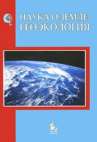 Наука о Земле. Геоэкология