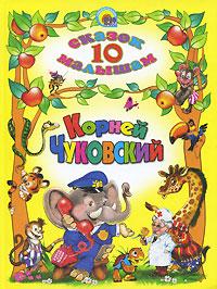 Корней Чуковский. 10 сказок малышам