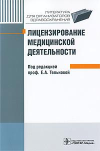 Под редакцией Е. А. Тельновой. Лицензирование медицинской деятельности