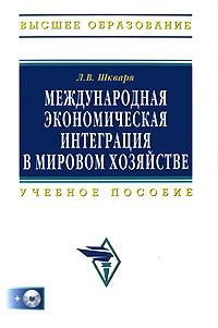 Международная экономическая интеграция в мировом хозяйстве (+ CD-ROM)