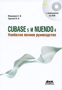 Е. В. Медведев, В. А. Трусова. Cubase 5 и Nuendo 4. Наиболее полное руководство (+ DVD-ROM)