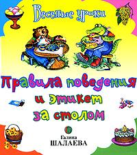 Галина Шалаева Правила поведения и этикет за столом