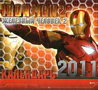 Iron Man 2. Календарь 2011