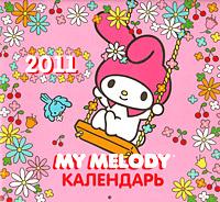 Календарь 2011. My Melody