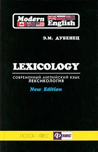 Современный английский язык. Лексикология / Modern English: Lexicology