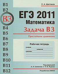 С. А. Шестаков ЕГЭ 2011. Математика. Задача В3. Простейшие уравнения. Рабочая тетрадь
