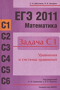 С. А. Шестаков, П. И. Захаров ЕГЭ 2011. Математика. Задача С1. Уравнения и системы уравнений
