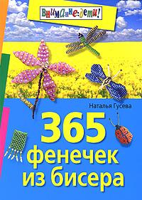 Наталья Гусева. 365 фенечек из бисера