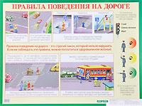 Правила поведения на дороге. Наглядное пособие для начальной школы