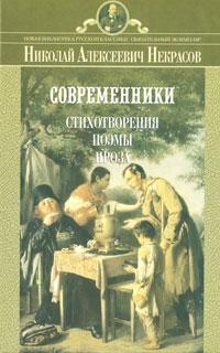 Н. А. Некрасов Современники. Стихотворения, поэмы, проза