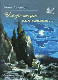 """Книга """"И море жизни как стихия..."""". Евгений Колкотин"""