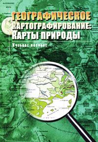Географическое картографирование. Карты природы