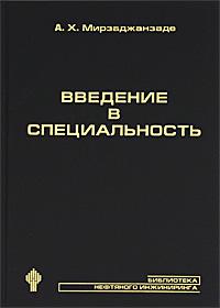 А. Х. Мирзаджанзаде Введение в специальность е в бакеева введение в онтологию учебное пособие