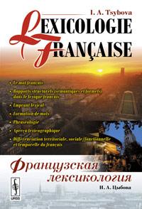 Lexicologie francaise / Французская лексикология