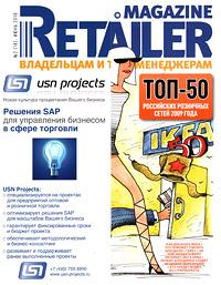 Retailer Magazine. Владельцам и топ-менеджерам, №2 (18), июнь 2010