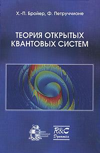 Теория открытых квантовых систем
