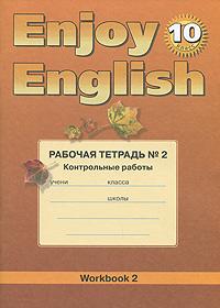 М. З. Биболетова, Е. Е. Бабушис Enjoy English 10: Workbook 2 / Английский язык. 10 класс. Рабочая тетрадь №2. Контрольные работы  английский с удовольствием enjoy english рабочая тетрадь 2 контрольные работы 10 класс фгос