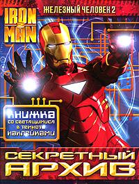 Железный Человек 2. Секретный архив. Книжка со светящимися наклейками