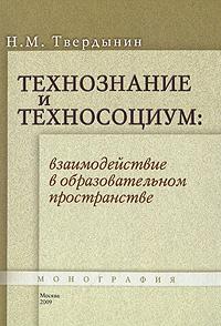 Технознание и техносоциум. Взаимодействие в образовательном пространстве
