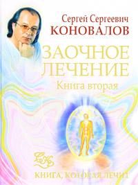 С. С. Коновалов Заочное лечение. Книга 2