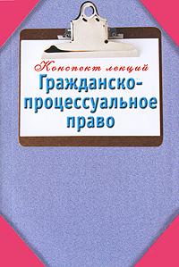 Гражданско-процессуальное право