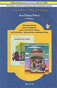 Математика. 1 класс. Методические рекомендации для учителя по курсу математики с элементами информатики