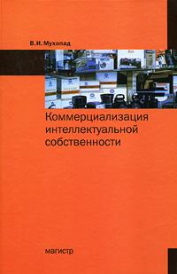 Коммерциализация интеллектуальной собственности
