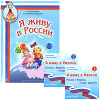 Я живу в России (+ 2 CD)