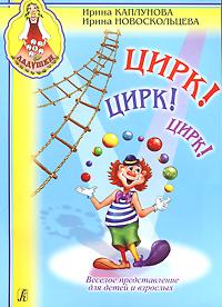 Цирк! Цирк! Цирк! Веселое представление для детей и взрослых (+ CD)