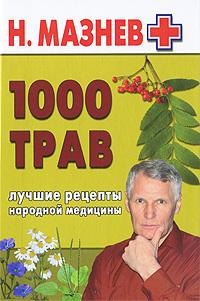 Н. Мазнев 1000 трав. Лучшие рецепты народной медицины