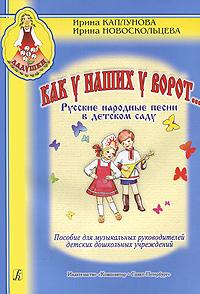 Как у наших у ворот... Русские народные песни в детском саду