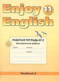 М. З. Биболетова, Е. Е. Бабушис Enjoy English 11: Workbook 2 / Английский с удовольствием. 11 класс. Рабочая тетрадь № 2. Контрольные работы  английский с удовольствием enjoy english рабочая тетрадь 2 контрольные работы 10 класс фгос