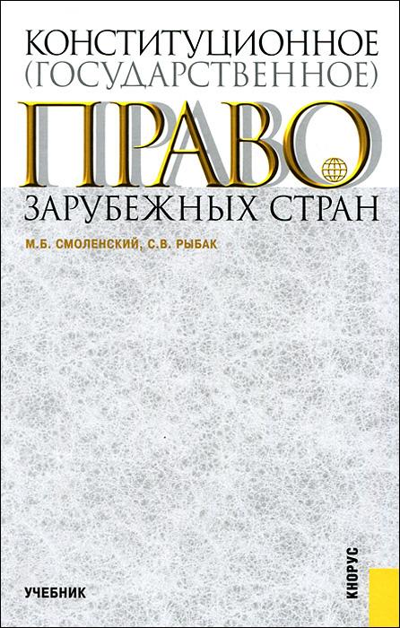 Конституционное (государственное) право зарубежных стран. Учебник