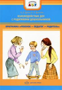 Взаимодействие ДОУ с родителями дошкольников