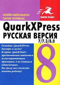 Элейн Вейнманн, Питер Лурекас. QuarkXPress 7/7.3/8.0. Русская версия