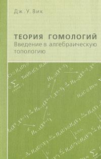 Теория гомологий. Введение в алгебраическую топологию