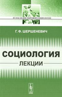 Г. Ф. Шершеневич Социология. Лекции даля решетова серийные убийцы краткий обзор