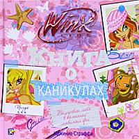 Winx Club. Книга о каникулах