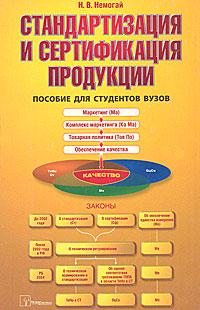 Стандартизация и сертификация продукции