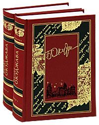 Булат Окуджава Булат Окуджава. Избранное (комплект из 2 книг)  дело поручика ордынцева комплект из 2 книг