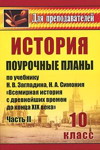История 10 класс. Поурочные планы по учебнику Н. В. Загладина, Н. А. Симония