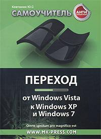Ю. С. Ковтанюк. Антикризисный самоучитель. Переход от Windows Vista к Windows XP и Windows 7